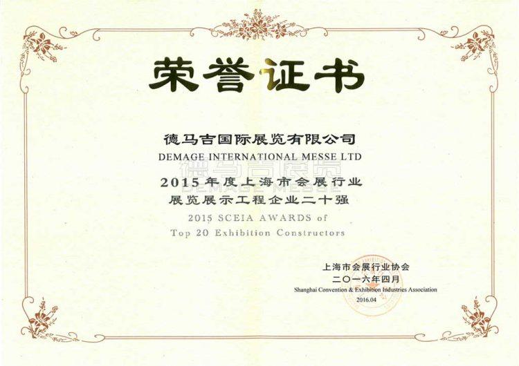 2015年度上海市會展行業展覽展示工程企業二十強