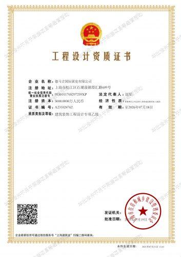 德馬吉國際展覽有限公司工程設計資質證書
